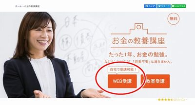 WEBで受講